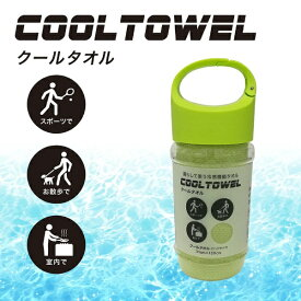 UMO KOBO×nishikawa 生毛工房×西川 クールタオル オリジナルボトルケース入(31×120cm/グリーン)