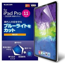 エレコム ELECOM 11インチ iPad Pro(第2/1世代)用 ブルーライトカットフィルム 光沢 TB-A20PMFLBLGN