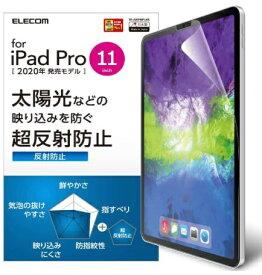 エレコム ELECOM 11インチ iPad Pro(第2/1世代)用 超反射防止フィルム TB-A20PMFLKB
