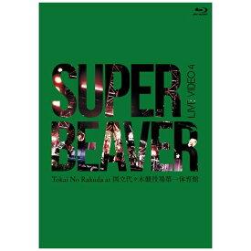 ジャパンミュージックシステム JMS SUPER BEAVER/ LIVE VIDEO 4 Tokai No Rakuda at 国立代々木競技場第一体育館【ブルーレイ】 【代金引換配送不可】