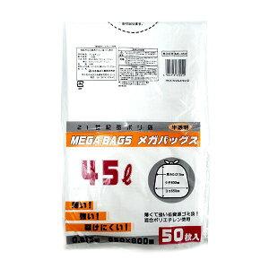 日本技研工業 NIPPON GIKEN INDUSTRIAL メガバッグス半透明ごみ袋45L 50枚入 〔ゴミ袋〕