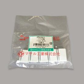 マサル工業 ニュー・エフモールジョイントカバー1号ホワイト(10個入) SFMJCHH12