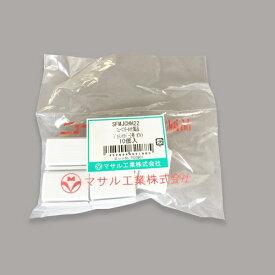 マサル工業 ニュー・エフモールジョイントカバー2号ホワイト(10個入) SFMJCHH22