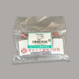 マサル工業 ニュー・エフモールジョイントカバー3号ホワイト(5個入) SFMJCHH32