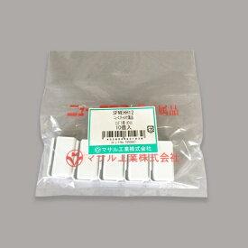 マサル工業 ニュー・エフモールエンド1号ホワイト(10個入) SFMEHH12