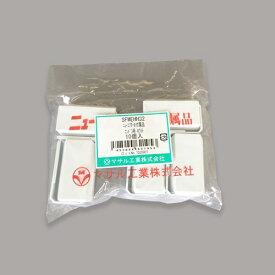 マサル工業 ニュー・エフモールエンド3号ホワイト(10個入) SFMEHH32