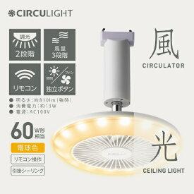ドウシシャ DOSHISHA サーキュライト 引掛けシーリングタイプ 電球色 [洗面所や脱衣所におすすめ] KSLH60LWH