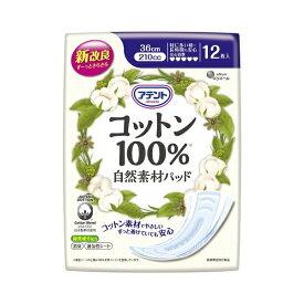 大王製紙 Daio Paper アテント コットン100% 自然素材パッド 特に多い時・長時間も安心 12枚 〔尿もれシート・パッド〕