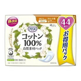 大王製紙 Daio Paper アテント コットン100% 自然素材パッド 安心少量 大容量 44枚 〔尿もれシート・パッド〕