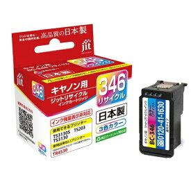 ジット JIT JIT-C346C キヤノン Canon:BC-346 カラー対応 ジット リサイクルインク カートリッジ JIT-C346C [キヤノン BC-346] 3色カラー