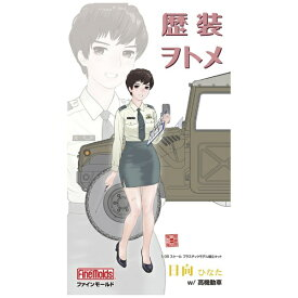 ファインモールド FineMolds 1/35 歴装ヲトメ 日向(ひなた) w/高機動車
