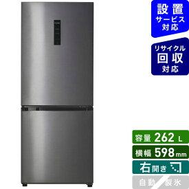 ハイアール Haier 冷蔵庫 3in2series シルバー JR-NF262A-S [2ドア /右開きタイプ /262L][冷蔵庫 大型]《基本設置料金セット》