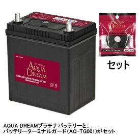 AQUA DREAM アクアドリーム AD-MF55B19L-TG 国産車用バッテリー メンテナンスフリー 充電制御車対応 ターミナルガード(AQ-TG001)セット 【メーカー直送・代金引換不可・時間指定・返品不可】