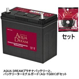 AQUA DREAM アクアドリーム AD-MF75B24R-TG 国産車用バッテリー メンテナンスフリー 充電制御車対応 ターミナルガード(AQ-TG001)セット 【メーカー直送・代金引換不可・時間指定・返品不可】