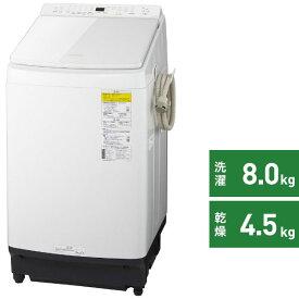 パナソニック Panasonic NA-FW80K8-W 縦型洗濯乾燥機 ホワイト [洗濯8.0kg /乾燥4.5kg /ヒーター乾燥(水冷・除湿タイプ) /上開き]