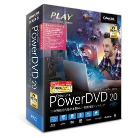 サイバーリンク CyberLink PowerDVD 20 Pro 乗換え・アップグレード版 [Windows用]