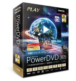 サイバーリンク CyberLink PowerDVD 365 1年版 [Windows用]