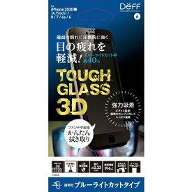 DEFF ディーフ iPhone SE(第2世代) 8 / 7 ガラスフィルム TOUGH GLASS 3D 二次硬化処理 化学強化ガラス アルミノシリケート 目に優しい 割れにくい ★実機装着確認済み 強力吸着タイプ DG-IP9DB3FBK DG-IP9DB3FBK