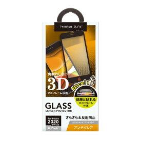 PGA iPhone SE(第2世代) 治具付き 3Dハイブリッド液晶保護ガラス アンチグレア PG-20MGL02HAG