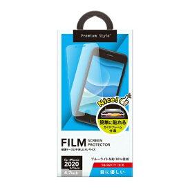 PGA iPhone SE(第2世代) 治具付き 液晶保護フィルム ブルーライト低減/光沢 PG-20MBL01