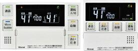 リンナイ Rinnai マイクロバブルバスユニット専用リモコン リンナイ MBC-MB240VC