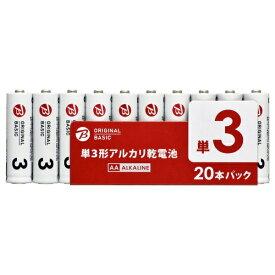 ORIGINAL BASIC オリジナルベーシック 単三形アルカリ乾電池20本パック LR6BKOS-20P【point_rb】
