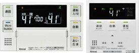 リンナイ Rinnai マイクロバブルバスユニット専用リモコン リンナイ MBC-MB262VC