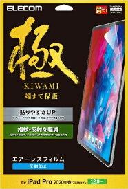 エレコム ELECOM 12.9インチ iPad Pro(第4/3世代)用 エアーレスフィルム 反射防止 極み設計 TB-A20PLCFLA