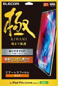 エレコム ELECOM 12.9インチ iPad Pro(第4/3世代)用 エアーレスフィルム 高光沢 極み設計 TB-A20PLCFLAG