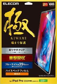 エレコム ELECOM 12.9インチ iPad Pro(第4/3世代)用 ハイスペックフィルム ブルーライトカット/高光沢 極み設計 TB-A20PLCFLHSG