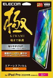 エレコム ELECOM 11インチ iPad Pro(第2/1世代)用 エアーレスフィルム 高光沢 極み設計 TB-A20PMCFLAG