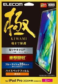 エレコム ELECOM 11インチ iPad Pro(第2/1世代)用 ハイスペックフィルム ブルーライトカット/高光沢 極み設計 TB-A20PMCFLHSG