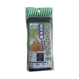 シンセイ Shinsei シンセイ 穴あきマルチ黒 9515 0.02mm シンセイ