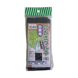 シンセイ Shinsei シンセイ 穴あきマルチ黒 9240 0.02mm シンセイ