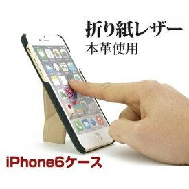 ロジック Logic iPhone6 (4.7) OrigamiLeather 折り紙レザースタンドケース