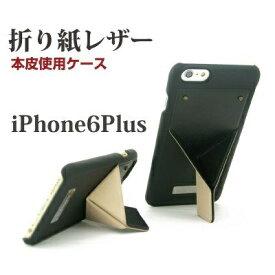 ロジック Logic iPhone6 Plus OrigamiLeather 折り紙レザースタンドケース