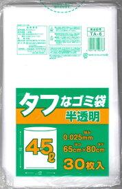 日本技研工業 NIPPON GIKEN INDUSTRIAL タフなゴミ袋半透明45L 〔ゴミ袋〕