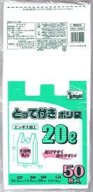 日本技研工業 NIPPON GIKEN INDUSTRIAL とって付ポリ袋 乳白 20L 〔ゴミ袋〕