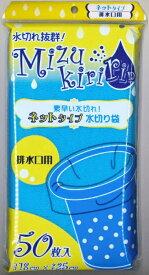 日本技研工業 NIPPON GIKEN INDUSTRIAL ミズキリリンネット水切り袋排水口用 〔ゴミ袋〕