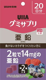 UHA味覚糖 UHAグミサプリ 亜鉛 20日分(40粒)