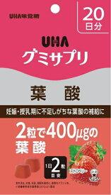 UHA味覚糖 UHAグミサプリ 葉酸 20日分(40粒)