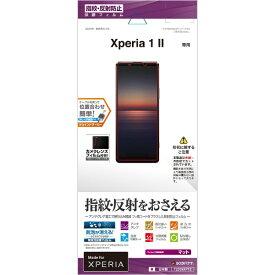 ラスタバナナ RastaBanana Xperia 1 II フィルム 反射防止 T2339XP12