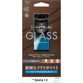 ラスタバナナ RastaBanana Xperia 1 II ゴリラパネル 0.33mm BLCガラス GGE2350XP12