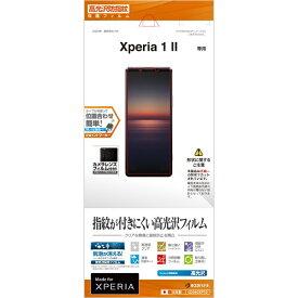 ラスタバナナ RastaBanana Xperia 1 II フィルム 光沢防指紋 G2340XP12