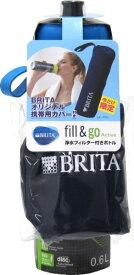 ブリタ BRITA フィル&ゴー アクティブ ブルー KBACCB1C 携帯用カバー付きモデル