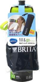 ブリタ BRITA フィル&ゴー アクティブ ライム KBACCL1C カバー付きモデル