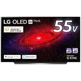 LG 有機ELテレビ ブラック OLED55CXPJA [55V型 /4K対応 /BS・CS 4Kチューナー内蔵 /YouTube対応][テレビ 55型 55インチ]