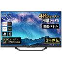 ハイセンス Hisense 液晶テレビ 55U8F [55V型 /4K対応 /BS・CS 4Kチューナー内蔵 /YouTube対応][テレビ 55型 55インチ]