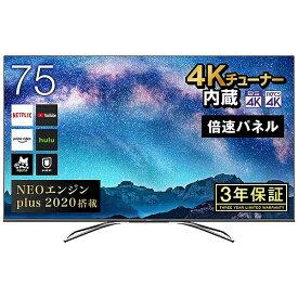 ハイセンス Hisense 液晶テレビ 75U8F [75V型 /4K対応 /BS・CS 4Kチューナー内蔵 /YouTube対応][テレビ 75型 75インチ]