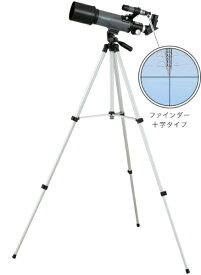 レイメイ藤井 天体望遠鏡(屈折式・経緯台) RXA175